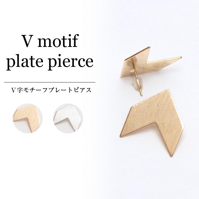 V字モチーフプレートピアス