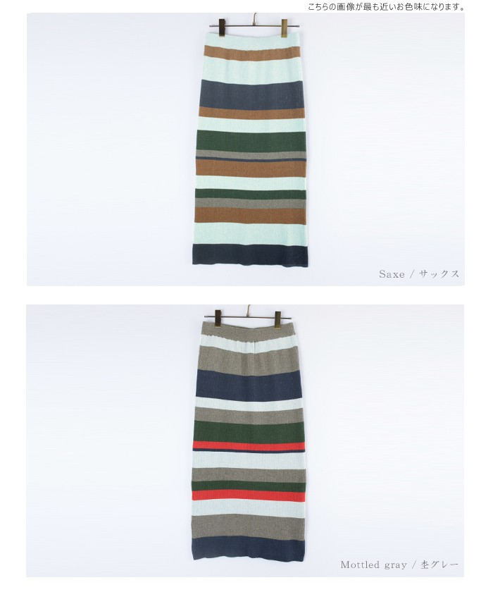 マルチボーダーIラインスカート12