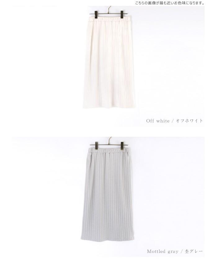 ワイドリブスリットタイトスカート12