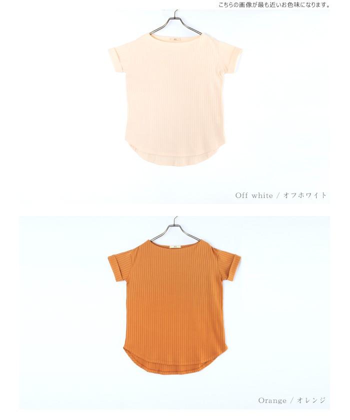 リブボートネックTシャツ12