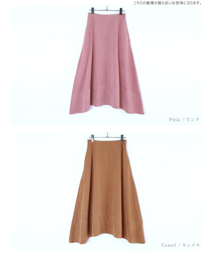 サイドヘムマキシスカート12